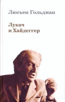 Лукач иХайдеггер