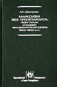 Марксизм без пролетариата: Георг Лукач иранняя Франкфуртская школа 1920–1930гг
