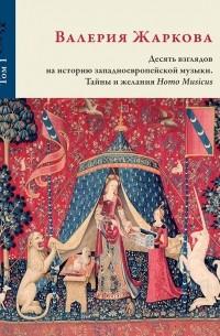 Десять взглядов на историю западноевропейской музыки. Тайны и желания Homo Musicus. В 2 томах