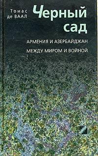 Черный сад. Армения иАзербайджан между миром ивойной