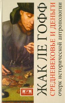 Средневековье иденьги. Очерк исторической антропологии