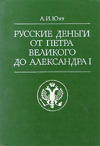 Русские деньги отПетра Великого доАлександра I