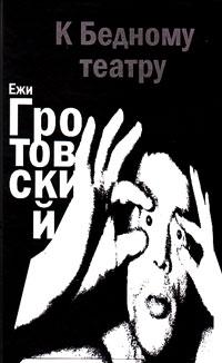 К Бедному театру