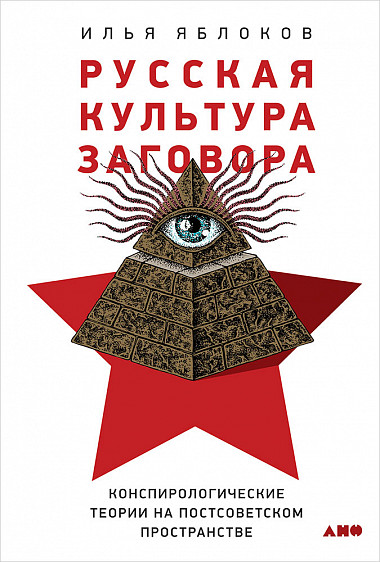 Русская культура заговора. Конспирологические теории напостсоветском пространстве