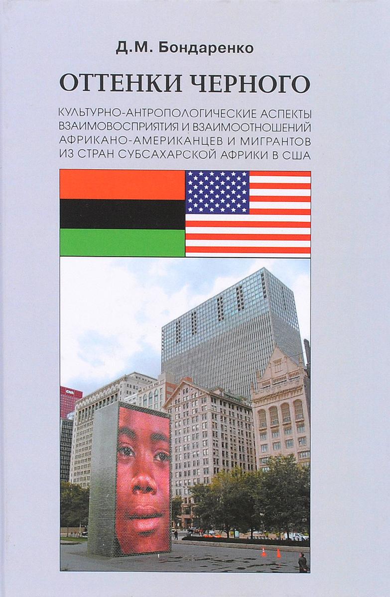 Оттенки черного. Культурно-антропологические аспекты взаимовосприятия ивзаимоотношений африкано-американцев имигрантов изстран субсахарской Африки вСША