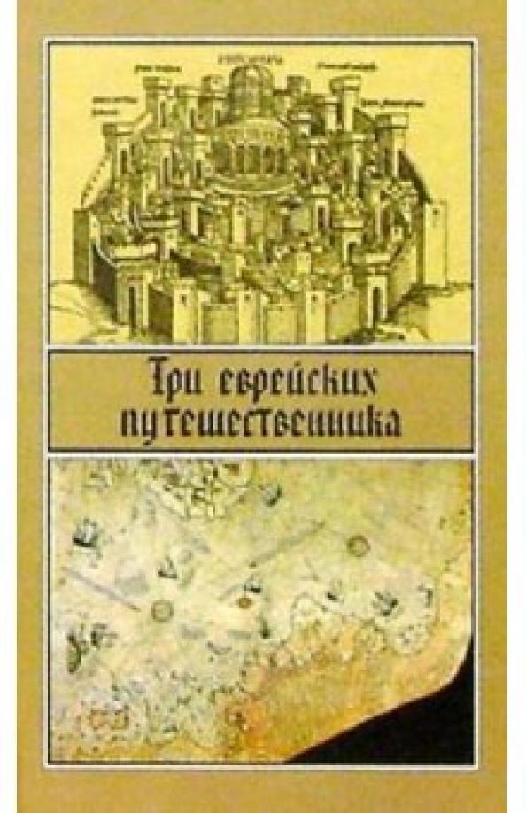 Книга странствий раби Вениамина // Три еврейских путешественника