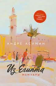 Из Египта. Мемуары