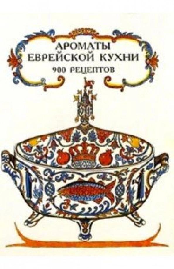 Ароматы еврейской кухни. 900 рецептов