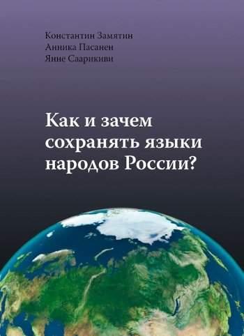 Как изачем сохранять языки народов России