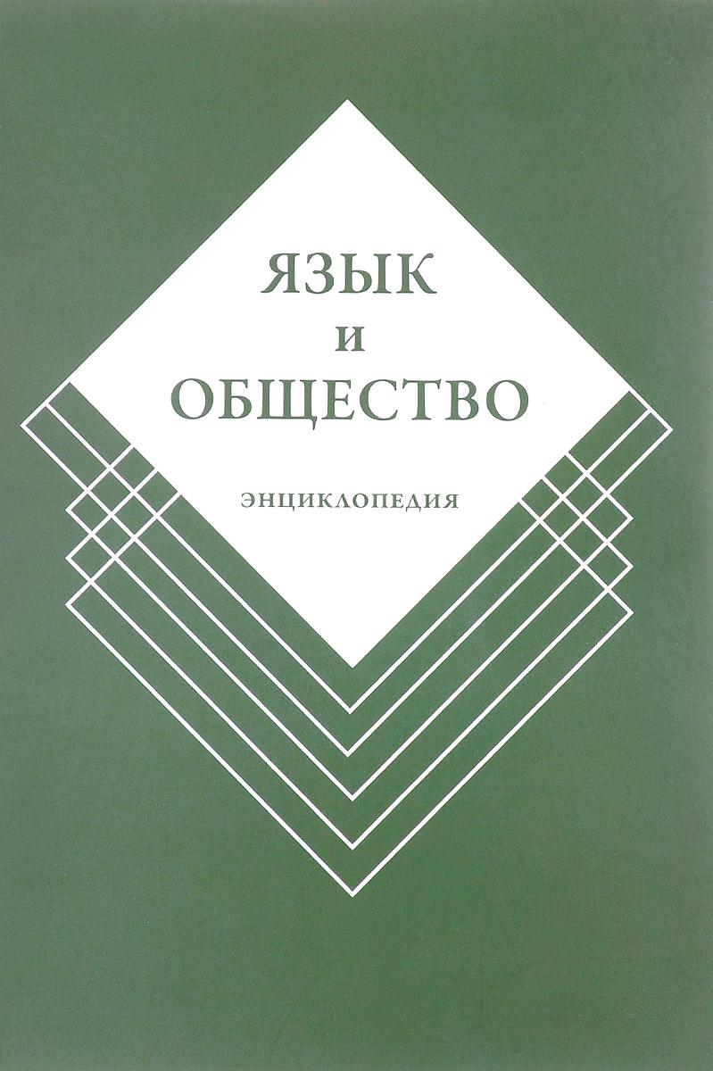 Язык иобщество. Энциклопедия
