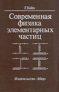 Современная физика элементарных частиц