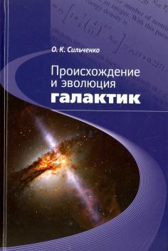 Происхождение иэволюция галактик