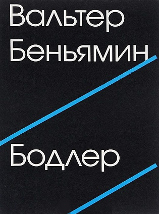 Бодлер. Поэт вэпоху зрелого капитализма