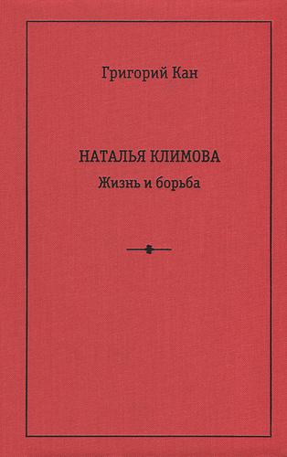 Наталья Климова. Жизнь иборьба