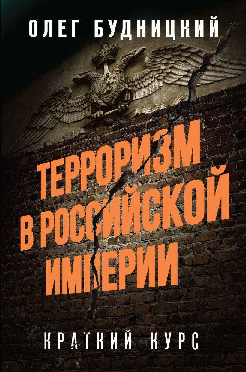 Терроризм вРоссийской империи. Краткий курс