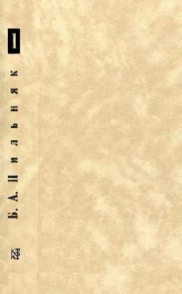 Волчий овраг. Собрание сочинений в шести томах. Том 1