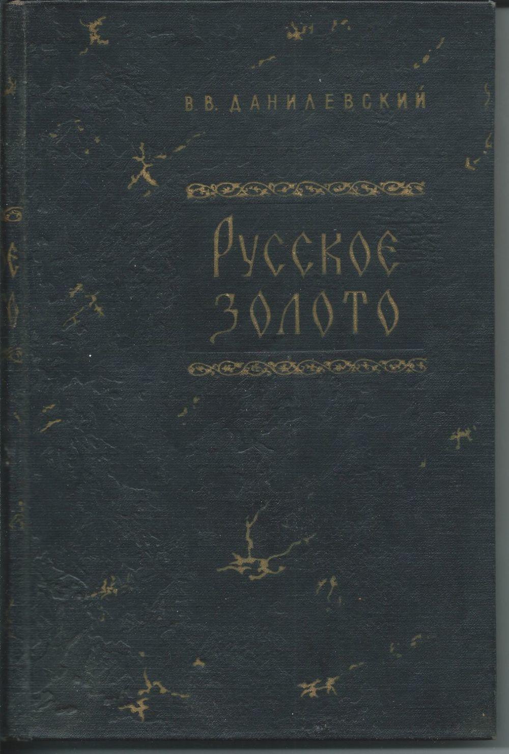 Русское золото: история открытия и добычи до середины XIX века