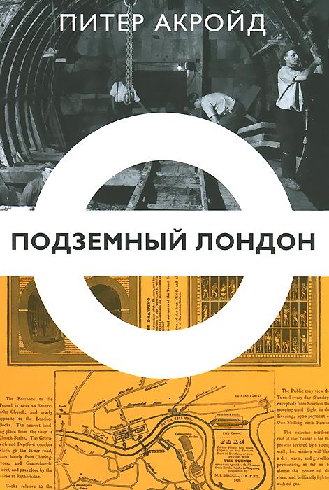 Подземный Лондон. История, притаившаяся под ногами
