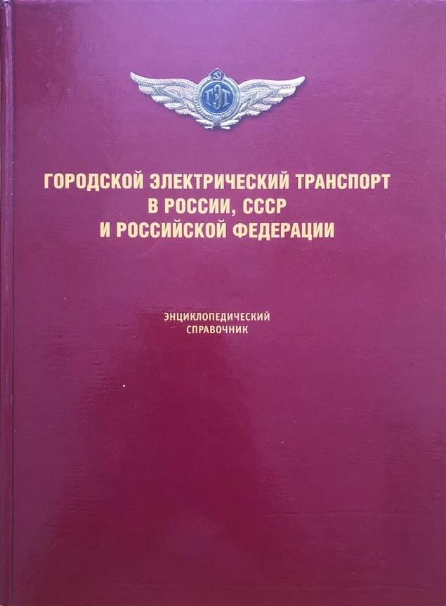 Городской электрический транспорт в России, СССР и Российской Федерации