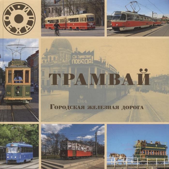 Трамвай. Городская железная дорога