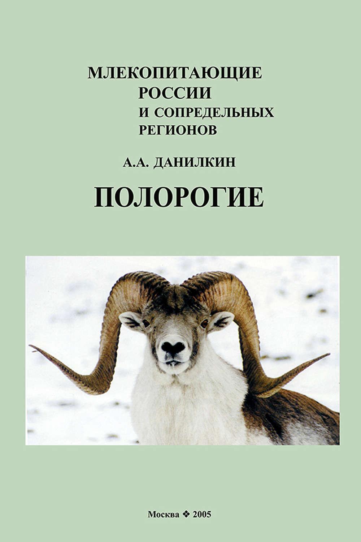 Млекопитающие России и сопредельных регионов. Полорогие