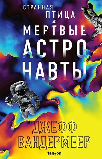 Мертвые астронавты