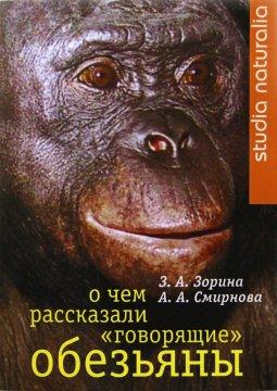 О чем рассказали «говорящие» обезьяны