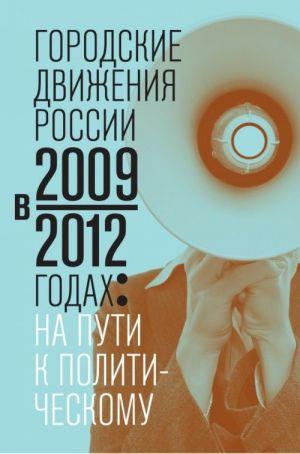 Городские движения России в 2009–2012 годах: на пути к политическому
