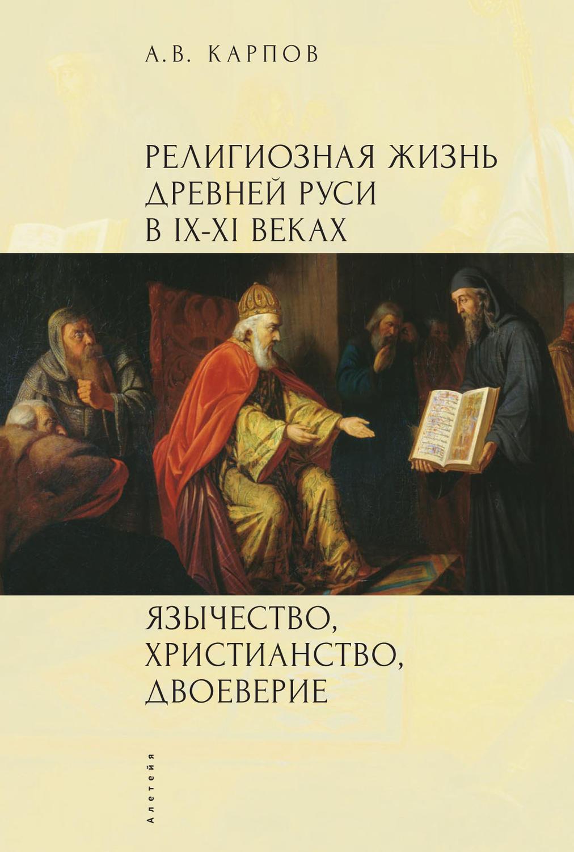 Религиозная жизнь Древней Руси в IX-XI веках. Язычество. Христианство. Двоеверие