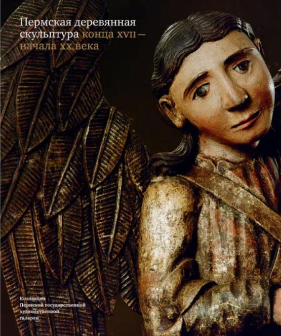 Пермская деревянная скульптура конца XVII — начала XX века