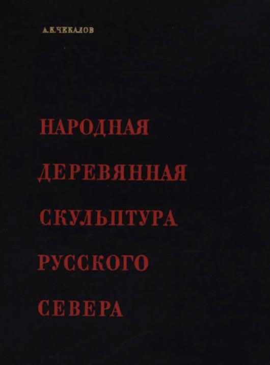 Народная деревянная скульптура Русского Севера