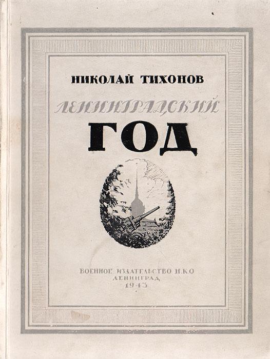 Ленинградский год. Май 1942-1943