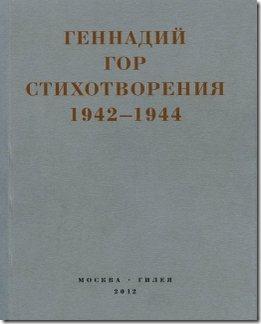 Стихотворения. 1942–1944