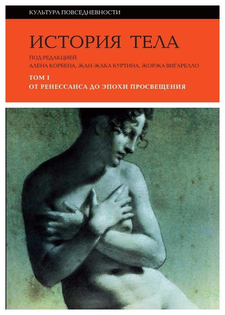 История тела. В 3 томах