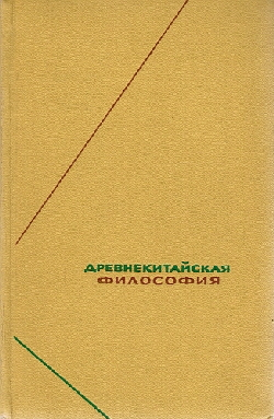 Мо-цзы / Древнекитайская философия. Собрание текстов в двух томах. Т. I