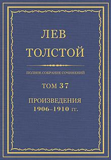 Закон насилия и закон любви / Полное собрание сочинений в 90 томах, академическое юбилейное издание. Т. 37