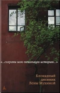 Сохрани мою печальную историю... Блокадный дневник Лены Мухиной