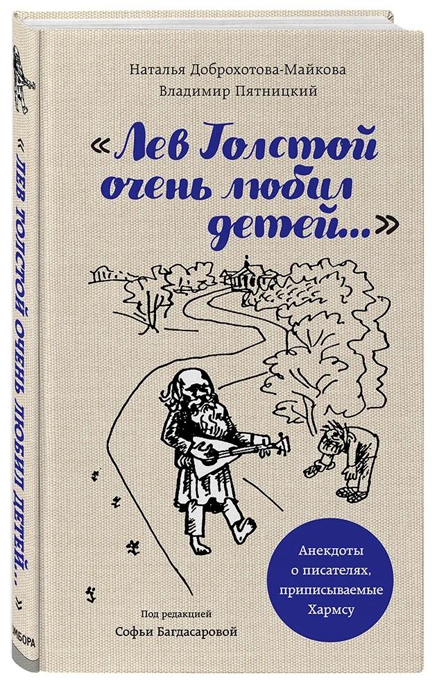 «Лев Толстой очень любил детей»: анекдоты о писателях, приписываемые Хармсу
