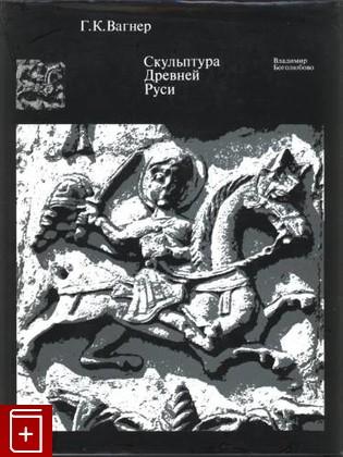Скульптура Древней Руси