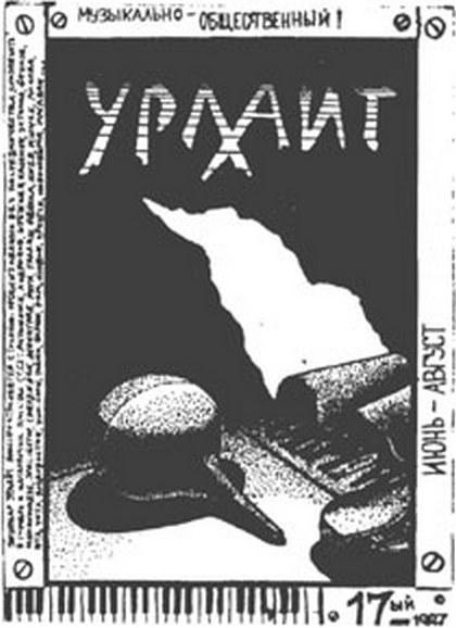 Музыкально-общественное издание «Урлайт»