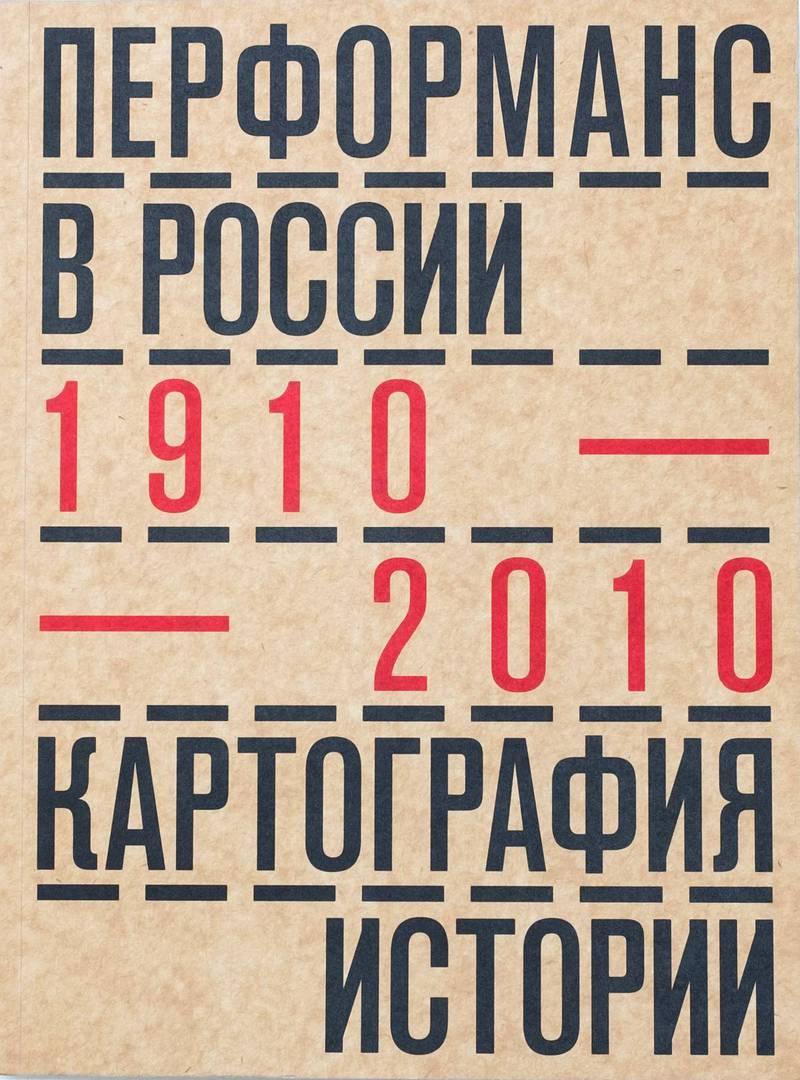Перформанс в России. 1910 — 2010. Картография истории