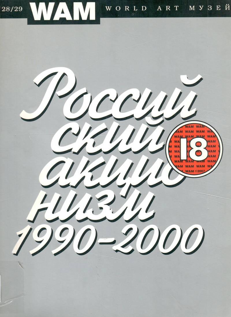 Российский акционизм.1990— 2000