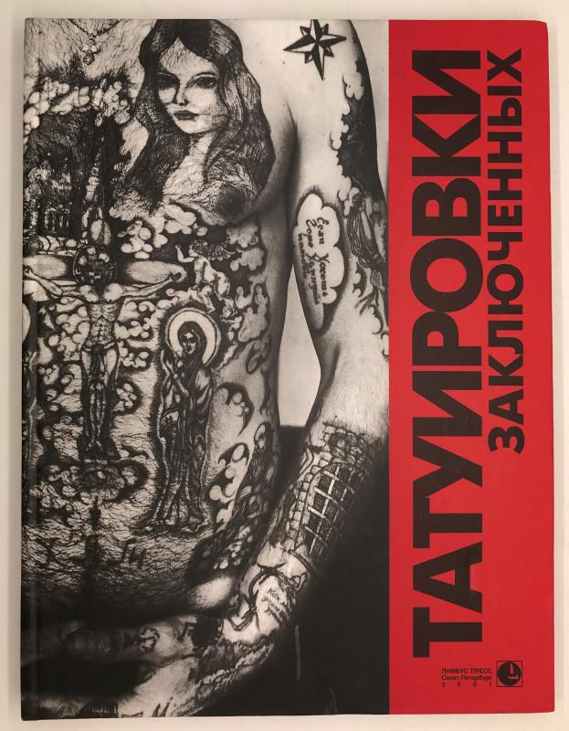 Татуировки заключенных. Скопированные и собранные ветераном МВД CССР Д. С. Балдаевым с 1948-го по 2000 г. Из личного собрания