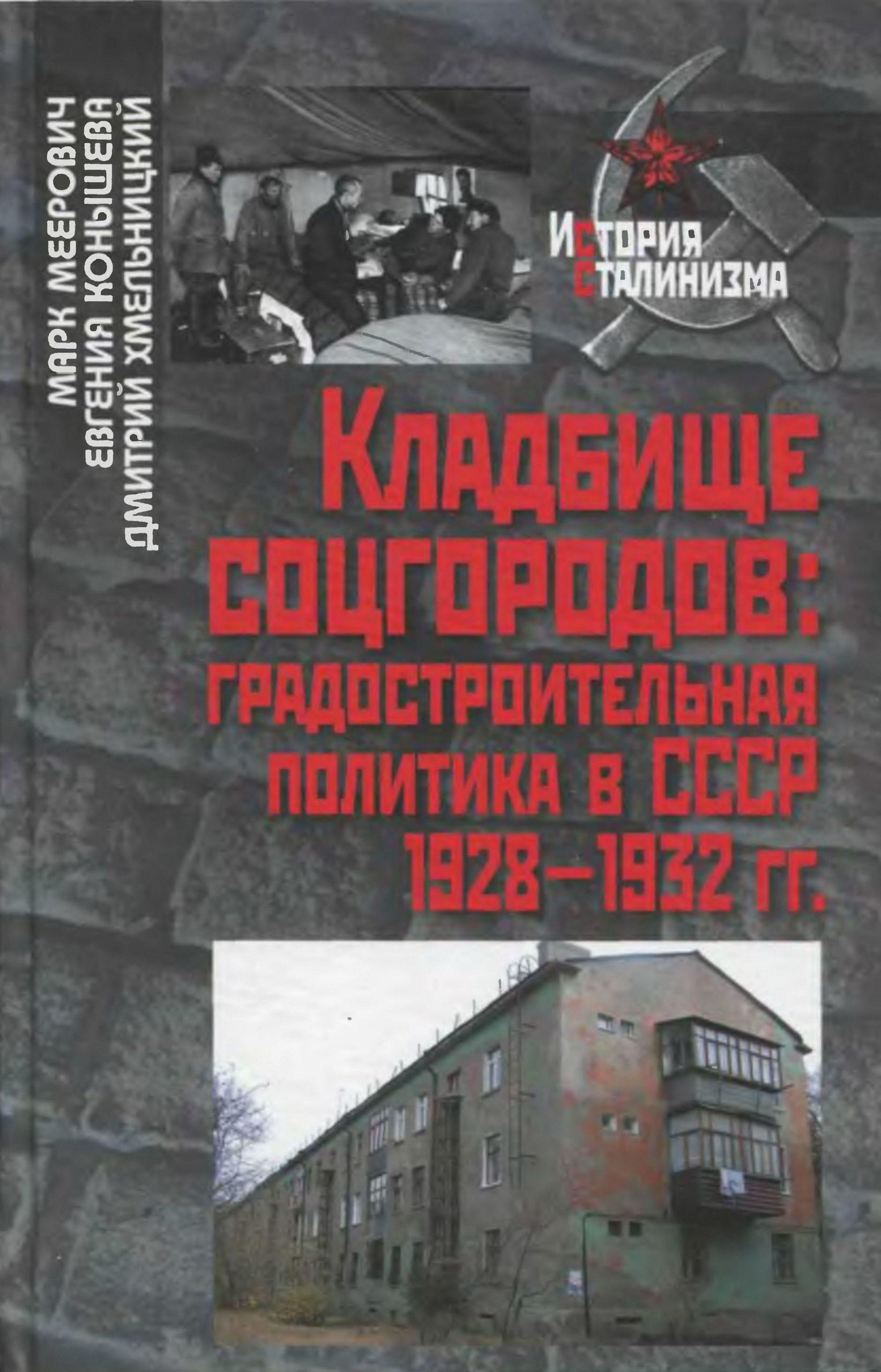 Кладбище соцгородов: градостроительная политика в СССР (1928–1932 гг.)