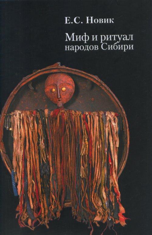 Миф и ритуал народов Сибири: избранные статьи