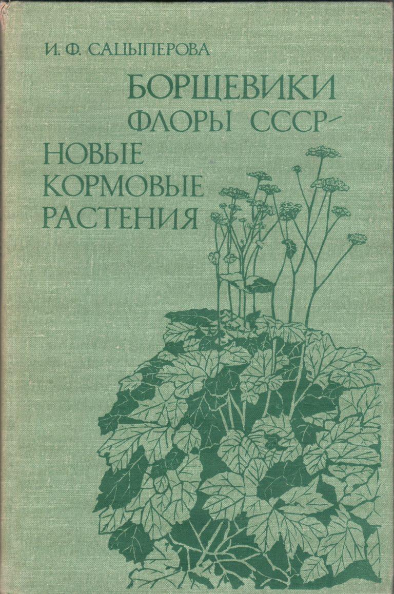 Борщевики флоры СССР — новые кормовые растения