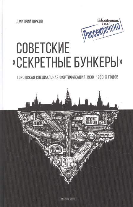 Советские «Секретные бункеры». Городская специальная фортификация 1930—1960 годов