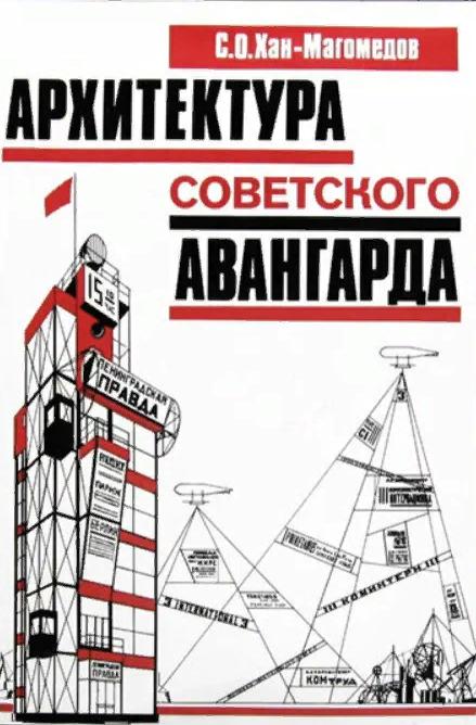 Архитектура советского авангарда. В двух томах