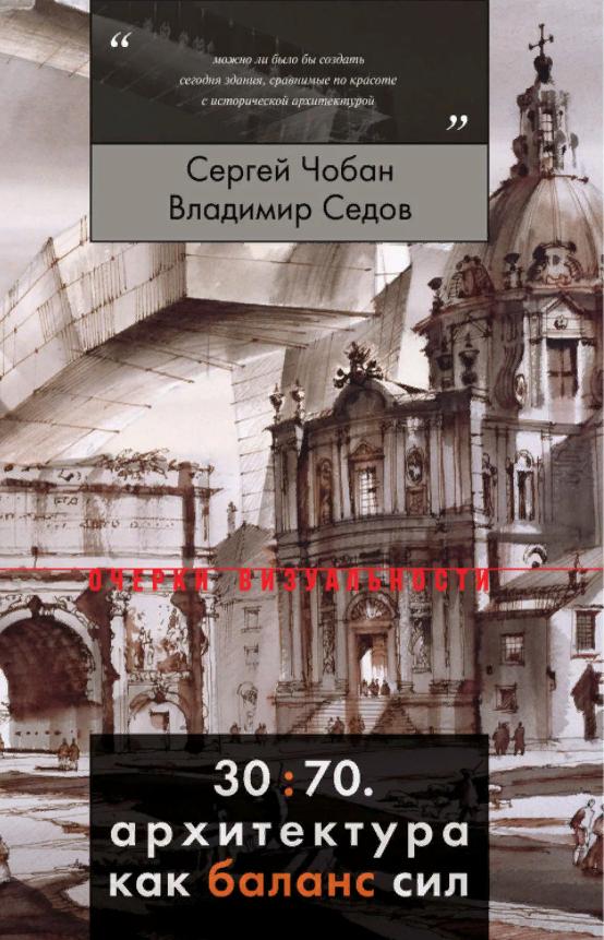 30:70. Архитектура как баланс сил