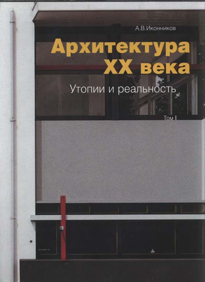 Архитектура XX века. Утопии и реальность. В двух томах
